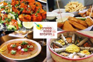 Folk Taste Festival Ashdod - Photo: Funia - social groove