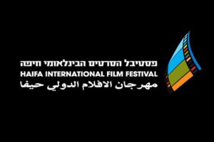 Haifa International Film Festival - poster