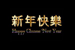 Happy Chinese New Year - Photo by: Gordon Johnson (via-pixabay.com)