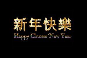 Happy Chinese New Year - Photo by: Gordon Johnson (via-pixabay.com)