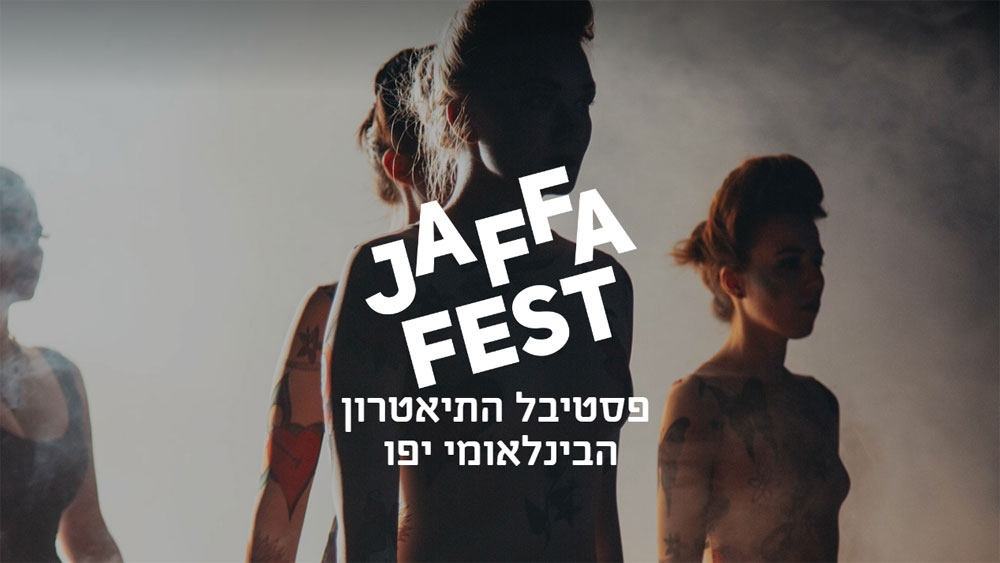 Jaffa Fest poster - Photo by: www.jaffafest.com