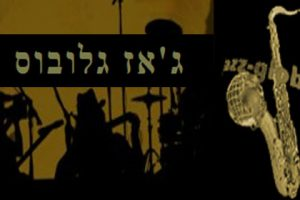 Jazz Globus - Jerusalem International festival of jazz and alternative music