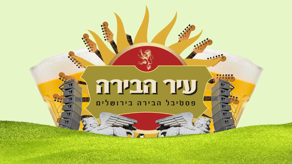 Beer Festival 2020.Jerusalem Beer Festival 2020 Tickets Dates Venues