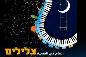 Sounds of the old city Logo - Photo by: www.sounds-of-jerusalem.org.il
