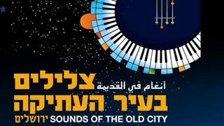Sounds of the old city Logo
