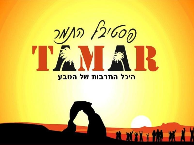 Tamar Festival Logo - Photo by: www.tamarfestival.com