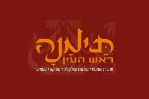 Teymana Rrosh Haayin poster - Photo: www.rosh-haayin.muni.il