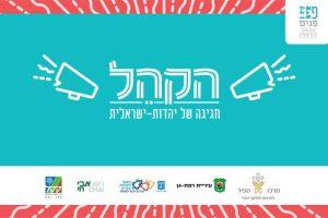 Photo: panim.org.il